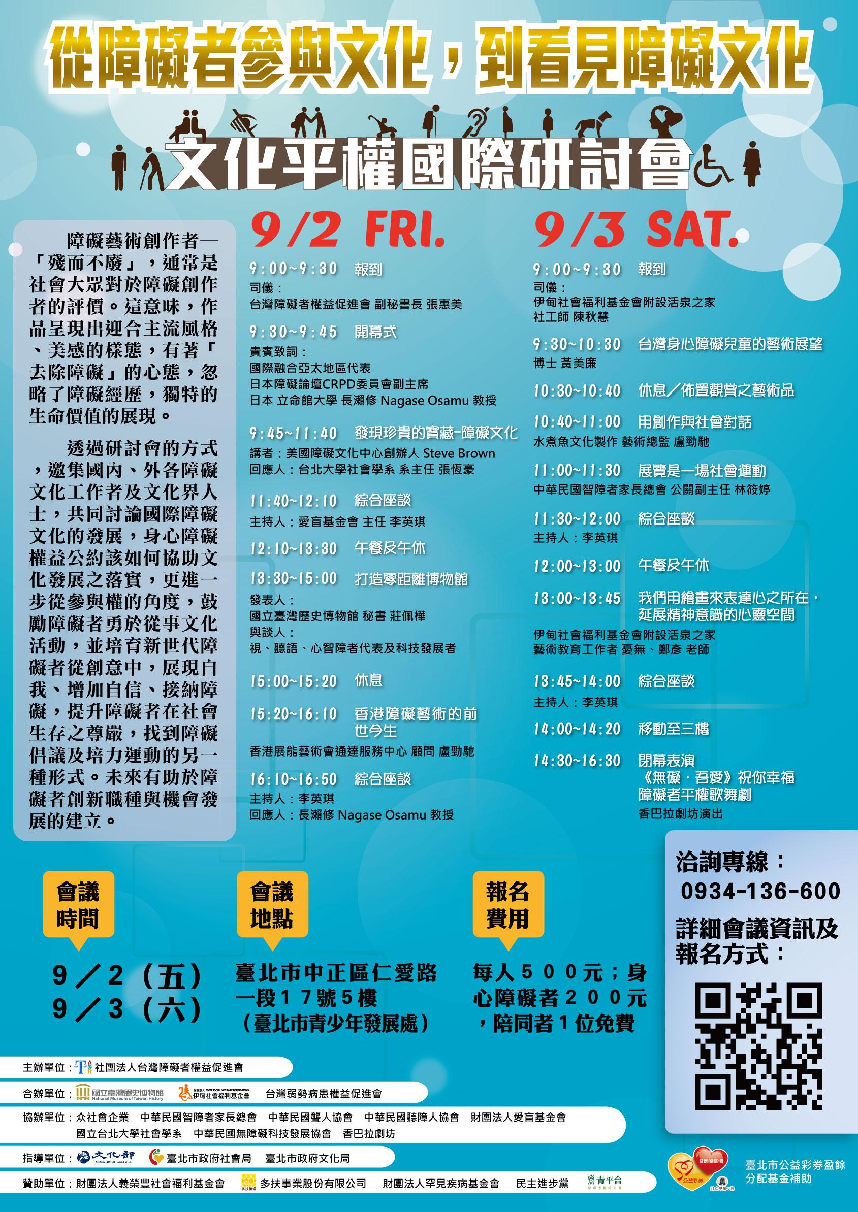 文化平權研討會海報1050802