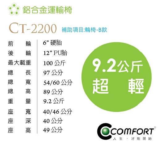 2200規格表-01