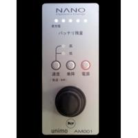 unimo_controller-001